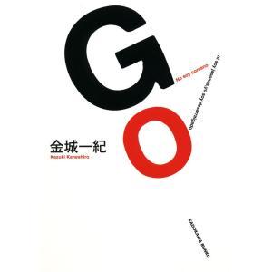 GO 電子書籍版 / 金城一紀|ebookjapan