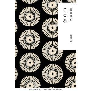 こゝろ 電子書籍版 / 夏目漱石 ebookjapan