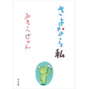 さよなら私 電子書籍版 / 著者:みうらじゅん ebookjapan