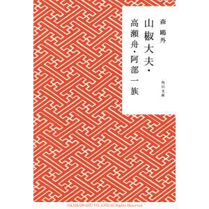 山椒大夫・高瀬舟・阿部一族 電子書籍版 / 著者:森鴎外|ebookjapan