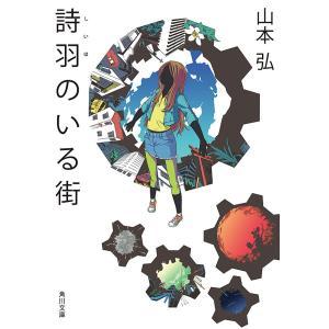 詩羽のいる街 電子書籍版 / 山本弘|ebookjapan
