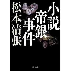 小説帝銀事件 新装版 電子書籍版 / 松本清張 ebookjapan