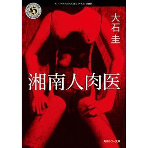 【初回50%OFFクーポン】湘南人肉医 電子書籍版 / 著者:大石圭 ebookjapan