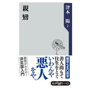 【初回50%OFFクーポン】親鸞 電子書籍版 / 津本陽|ebookjapan