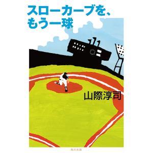 スローカーブを、もう一球 電子書籍版 / 著者:山際淳司