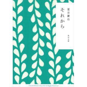 それから 電子書籍版 / 夏目漱石|ebookjapan