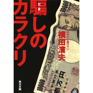 【初回50%OFFクーポン】騙しのカラクリ 電子書籍版 / 横田濱夫|ebookjapan