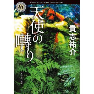 【初回50%OFFクーポン】天使の囀り 電子書籍版 / 著者:貴志祐介|ebookjapan