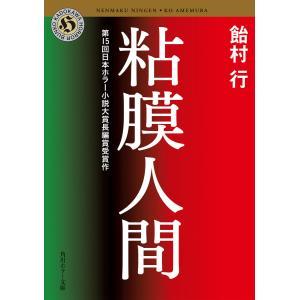 【初回50%OFFクーポン】粘膜人間 電子書籍版 / 飴村行|ebookjapan