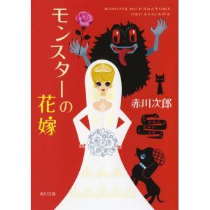 モンスターの花嫁 電子書籍版 / 著者:赤川次郎|ebookjapan