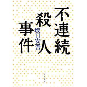 不連続殺人事件 電子書籍版 / 坂口安吾|ebookjapan