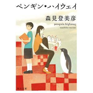 ペンギン・ハイウェイ 電子書籍版 / 著者:森見登美彦|ebookjapan