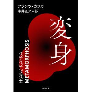 変身 電子書籍版 / 著者:フランツ・カフカ 訳者:中井正文 ebookjapan