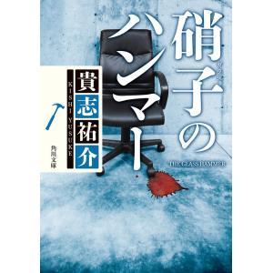 硝子のハンマー 電子書籍版 / 貴志祐介|ebookjapan