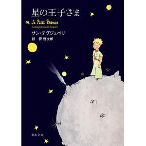 星の王子さま 電子書籍版 / 著者:サン・テグジュペリ 訳者:管啓次郎|ebookjapan
