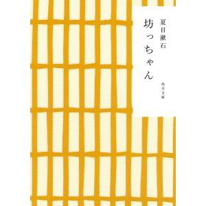 坊っちゃん 電子書籍版 / 夏目漱石|ebookjapan