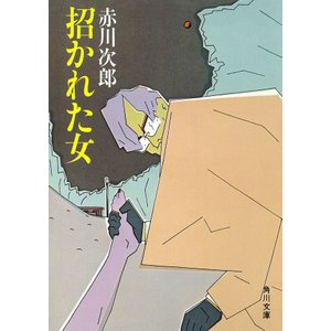 招かれた女 電子書籍版 / 赤川次郎 ebookjapan