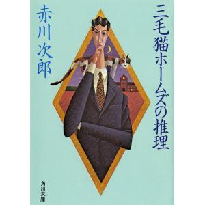 三毛猫ホームズの推理 電子書籍版 / 著者:赤川次郎|ebookjapan