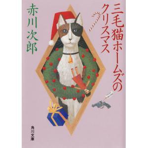 三毛猫ホームズのクリスマス 電子書籍版 / 著者:赤川次郎