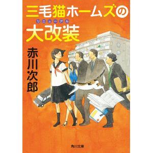 三毛猫ホームズの大改装 電子書籍版 / 著者:赤川次郎|ebookjapan