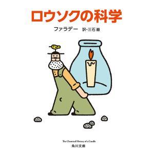 ロウソクの科学 電子書籍版 / 著者:ファラデー 訳者:三石巌|ebookjapan