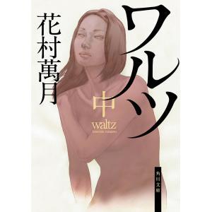 ワルツ(中) 電子書籍版 / 著者:花村萬月 ebookjapan
