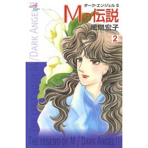 【初回50%OFFクーポン】Mの伝説〜ダーク・エンジェル2〜 (2) 電子書籍版 / 風間宏子