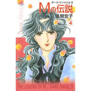 【初回50%OFFクーポン】Mの伝説〜ダーク・エンジェル2〜 (4) 電子書籍版 / 風間宏子