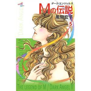 【初回50%OFFクーポン】Mの伝説〜ダーク・エンジェル2〜 (5) 電子書籍版 / 風間宏子