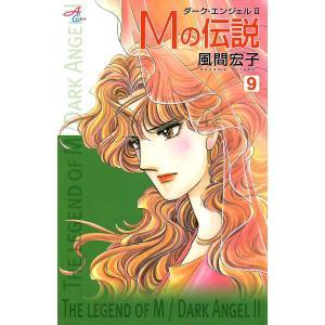 【初回50%OFFクーポン】Mの伝説〜ダーク・エンジェル2〜 (9) 電子書籍版 / 風間宏子