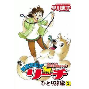 【初回50%OFFクーポン】家庭救助犬リーチ ひとり旅編 (2) 電子書籍版 / 早川恵子 ebookjapan