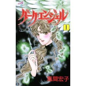 【初回50%OFFクーポン】ダーク・エンジェル (1) 電子書籍版 / 風間宏子