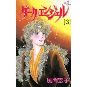 【初回50%OFFクーポン】ダーク・エンジェル (3) 電子書籍版 / 風間宏子