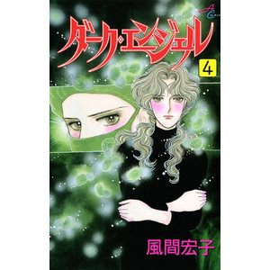 【初回50%OFFクーポン】ダーク・エンジェル (4) 電子書籍版 / 風間宏子