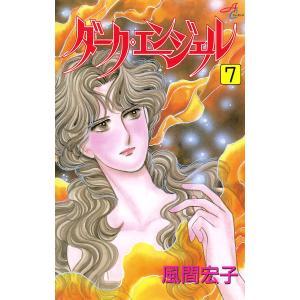 【初回50%OFFクーポン】ダーク・エンジェル (7) 電子書籍版 / 風間宏子
