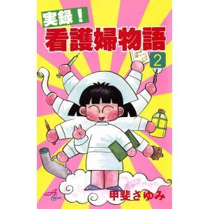 実録!看護婦物語 (2) 電子書籍版 / 甲斐さゆみ|ebookjapan