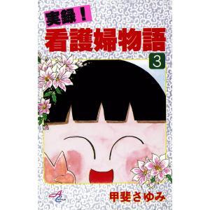 実録!看護婦物語 (3) 電子書籍版 / 甲斐さゆみ|ebookjapan