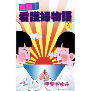 実録!看護婦物語 (4) 電子書籍版 / 甲斐さゆみ|ebookjapan