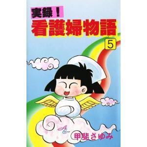 実録!看護婦物語 (5) 電子書籍版 / 甲斐さゆみ|ebookjapan