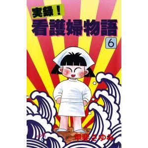 実録!看護婦物語 (6) 電子書籍版 / 甲斐さゆみ|ebookjapan
