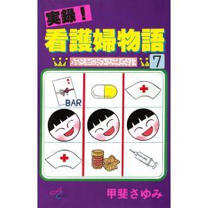 実録!看護婦物語 (7) 電子書籍版 / 甲斐さゆみ|ebookjapan