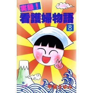 実録!看護婦物語 (8) 電子書籍版 / 甲斐さゆみ|ebookjapan