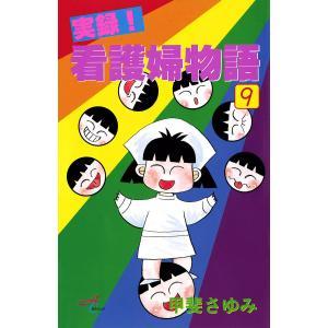 実録!看護婦物語 (9) 電子書籍版 / 甲斐さゆみ|ebookjapan