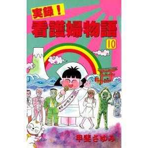 実録!看護婦物語 (10) 電子書籍版 / 甲斐さゆみ|ebookjapan
