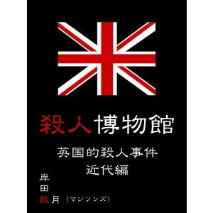 【初回50%OFFクーポン】殺人博物館 英国的殺人事件 近代編 電子書籍版 / 岸田裁月|ebookjapan