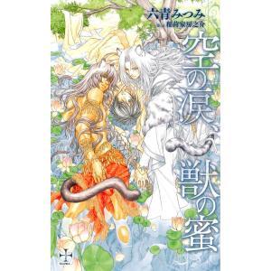 『空の涙、獣の蜜』番外編・淫夢の御使い 電子書籍版 / 六青みつみ|ebookjapan