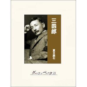 三四郎 電子書籍版 / 著:夏目漱石|ebookjapan