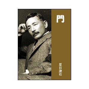 門 電子書籍版 / 著:夏目漱石|ebookjapan