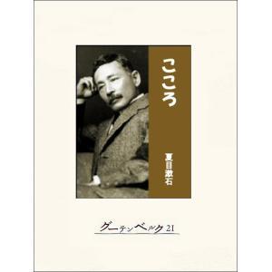 こころ 電子書籍版 / 著:夏目漱石|ebookjapan