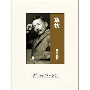 草枕 電子書籍版 / 著:夏目漱石|ebookjapan